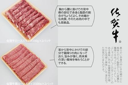 F100-054 佐賀牛ステーキ・スライス肉セット(3,000g) 中島精肉 10万円コース