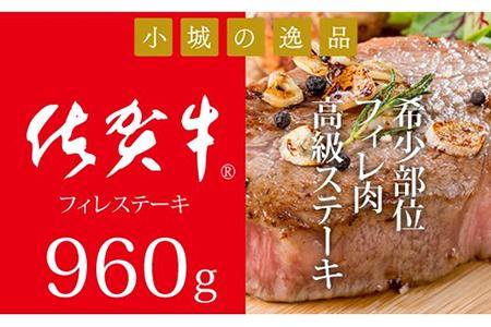 F100-052 佐賀牛フィレステーキ(960g) 10万円コース