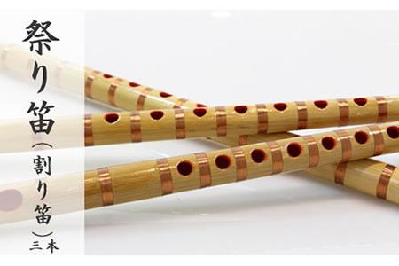 D35-037 職人手作り祭り笛(3本セット) 3万5千円コース