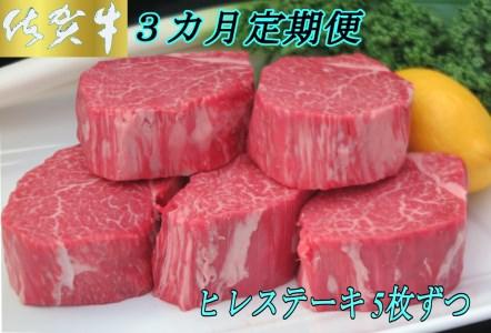 佐賀牛ヒレステーキ200g×5枚【3ヶ月連続定期便】