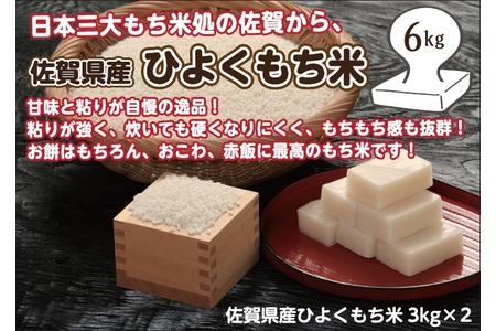 令和元年産 佐賀県産ひよくもち米5kg (H015105)