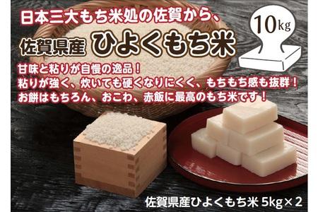 令和元年産 佐賀県産ひよくもち米10kg (H015106)