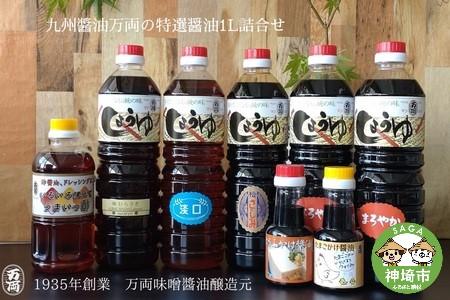 九州醤油万両の特選醤油1L詰合せ(E-1) (H016129)