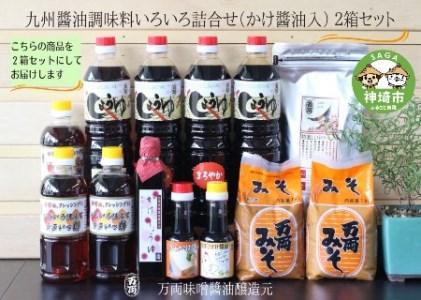 九州醤油調味料いろいろ詰合せ(かけ醤油入)2箱セット(J-1) (H016134)