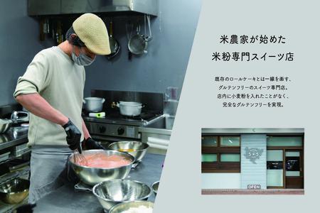 【プレミアム米粉ロールケーキ】天使のホワイトロール (H053101)