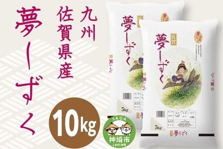 4年連続最高評価特A受賞米!令和2年産夢しずく10kg (H015118)
