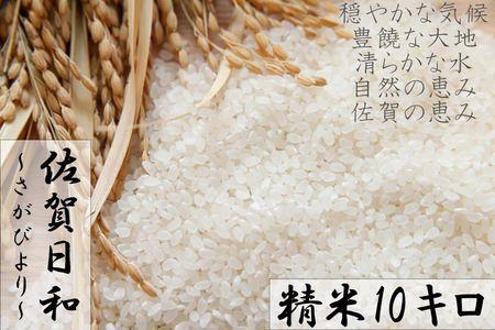 【2617-0187】B577 【H30年収穫米】佐賀県産『さがびより(精米10kg)』