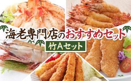 N-50 海老専門店のおすすめセット 竹Aセット