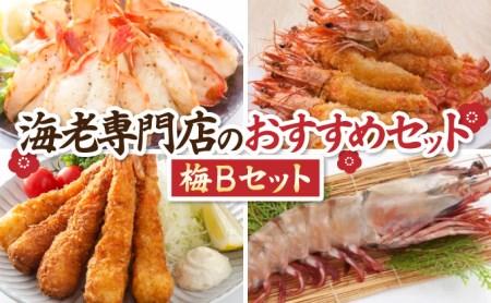 I-81 海老専門店のおすすめセット 梅Bセット (定期便12回)