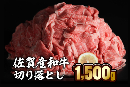 D-371 佐賀産和牛切り落とし 1500g(750g×2)
