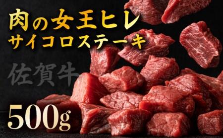 【佐賀牛】ヒレサイコロステーキ 500g D-409