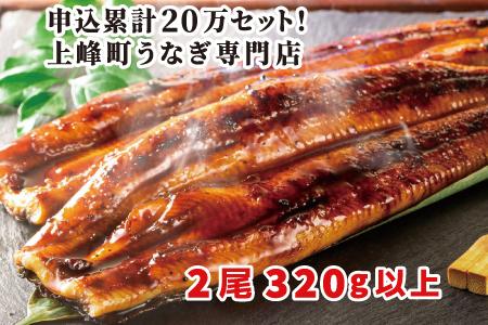 160g×2尾 柳屋の国産うなぎ蒲焼 B-614