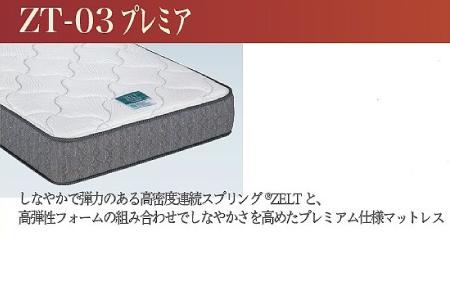 【フランスベッド】「BG-002(脚付タイプ) ZT-03プレミア」(シングル) 1台 I-204