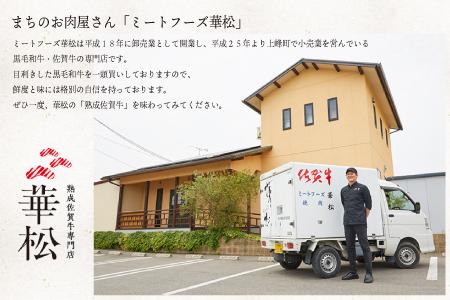 300g×4枚 「佐賀牛」サーロインステーキ M-27