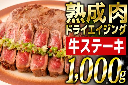 1,000g! 厳選された熟成肉「ドライエイジング ビーフ」 B-741