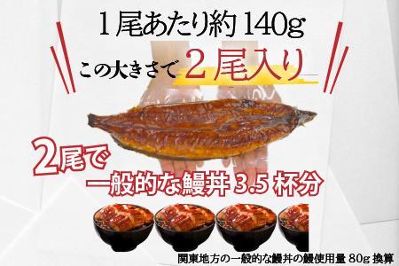 大幸園の国産うなぎ蒲焼 約140g×2尾 B-743