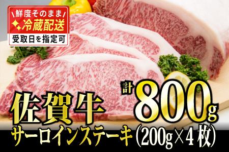 200g×4枚「佐賀牛」サーロインステーキ【チルドでお届け!】G-104