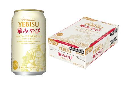サッポロビール「ヱビス 華みやび 350ml」 1ケース(24缶) 寄付金額:20000円
