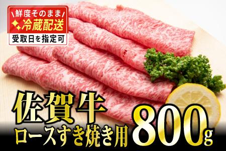 800g 「佐賀牛」ロースすき焼き用【チルドでお届け!】F-102