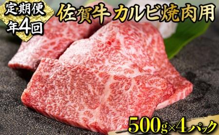 I-85 佐賀牛「カルビ焼肉用」 2000g(年4回)