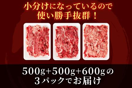 ※数量限定!※【生産者支援企画】佐賀産和牛切り落とし 1600g(500g×2, 600g×1パック)B-785(11)