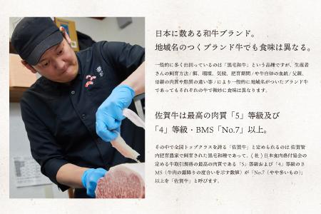 500g「佐賀牛」肩ロースすき焼き用【チルドでお届け!】C-462