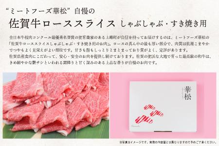500g「佐賀牛」ロースすき焼き用 【チルドでお届け!】D-460