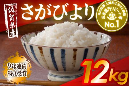 平成30年産「さがびより(精米)」 10kg 寄付金額:10000円