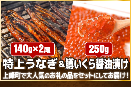 B-345 柳屋の鰻イクラ飯 鰻蒲焼大2本 鱒いくら250g
