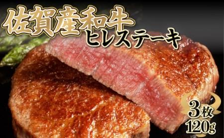 E-160 【佐賀産和牛】ヒレステーキ120gx3枚