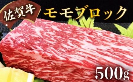C-277 【佐賀牛】モモブロック(タタキ・ローストビーフ・焼肉等)500g