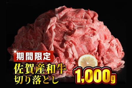 和牛切り落とし 1000g