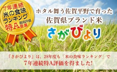 J77 みやき町産『さがびより(精米)』7年連続特A受賞【毎月20kg】