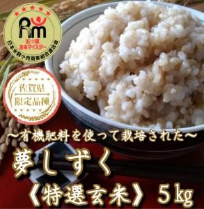 CI005_《令和3年産米》有機肥料を使った『夢しずく』玄米5kg(みやき町産)