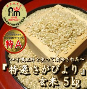 《H30年産米》有機肥料を使って栽培した『特選さがびより』玄米5kg寄付金:5000円