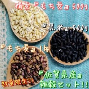 CI016_佐賀県産もち麦1kg・精麦もち麦500g・黒米500g