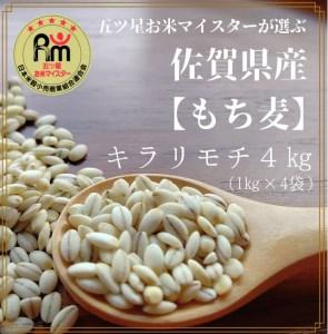 CI063_佐賀県産『もち麦』4㎏(1㎏×4袋) 【キラリモチ】