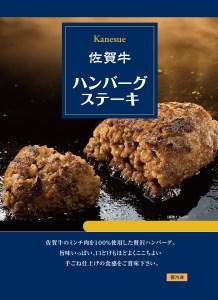 BG063_佐賀牛ハンバーグ