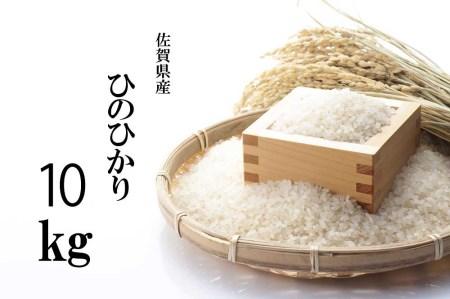 AC004_元年産佐賀県産ヒノヒカリ 5㎏×2袋