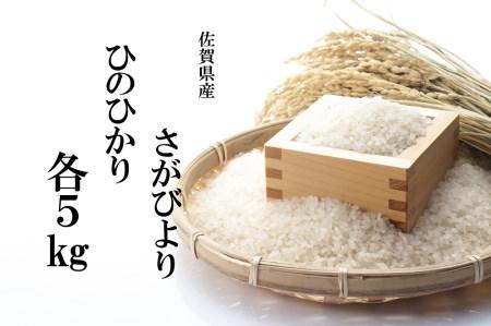 AC005_元年産佐賀県産お米セット