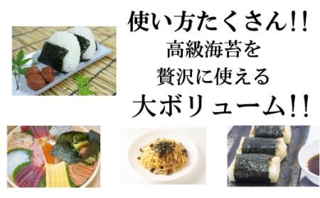 DY012_佐賀県産 訳あり全形有明海苔 たっぷり140枚