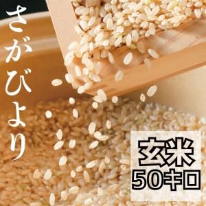 BG106_【老舗米屋の店長厳選】有機肥料を使った さがびより 玄米 50㎏