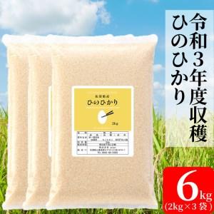 BG117_【増量】令和2年収穫米 ヒノヒカリ6キロ(2kg×3袋)