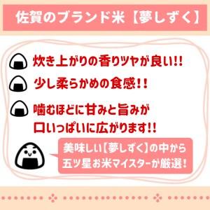 CI103_【無洗米】夢しずく5㎏【五つ星お米マイスター厳選!】