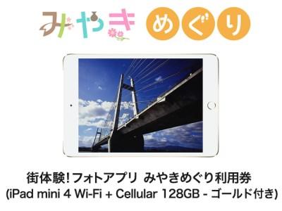 ふるなび経由佐賀県みやき町にて日本で唯一iPad Pro 10.5を含めて返礼中です。