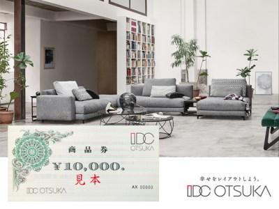 J25 【IDC大塚家具】家具引換え券(10万円分)