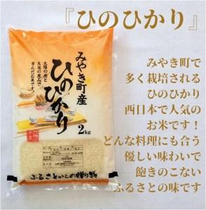 CI030_新米予約 みやき町産お米3種食べくらべ12kgセット【天使】
