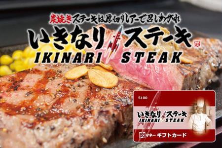 寄付金額4万円:いきなりステーキ 肉マネーギフトカード (2万円相当)