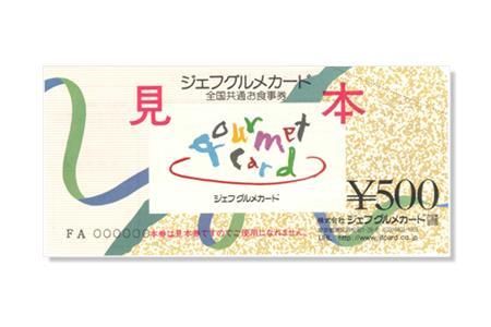 F858 全国共通お食事券ジェフグルメカード 40枚  20000円相当