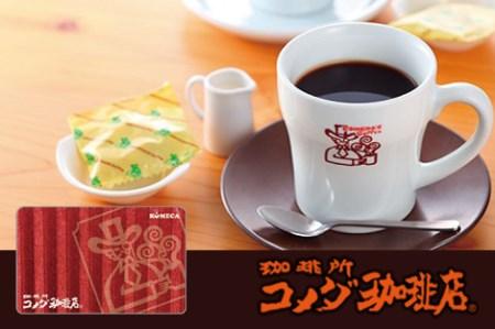 寄附金額 10,000円:コメダ珈琲店 プリペイドカード コメカ 4000円相当